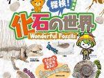 「探検!化石の世界」愛媛県総合科学博物館