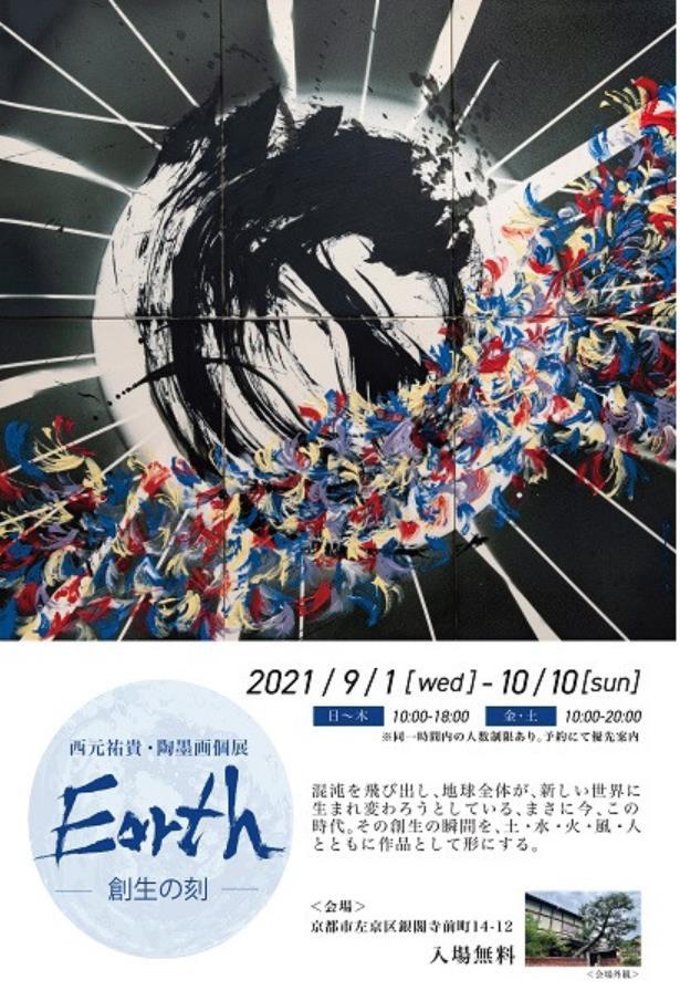 西元祐貴 陶墨画京都展「Earth~創生の刻~」陶墨画Gallery