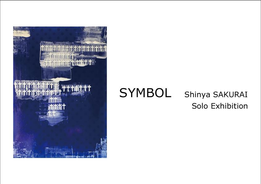 櫻井伸也「SYMBOL」MAEDAHIROMI ART GALLERY