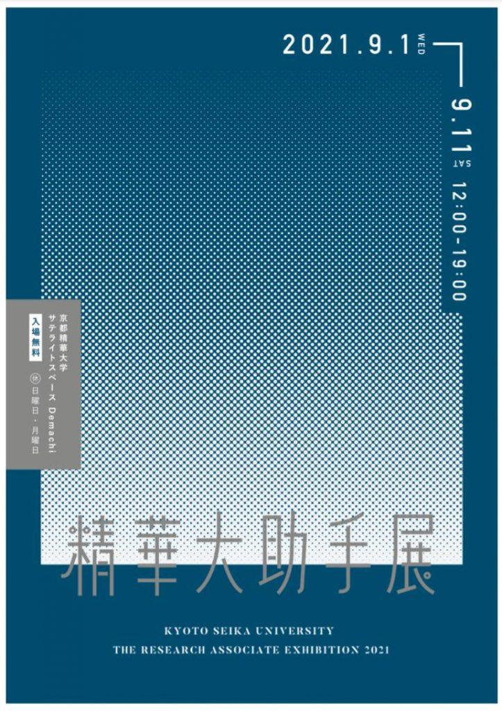 「精華大助手展」京都精華大学サテライトスペースDemachi