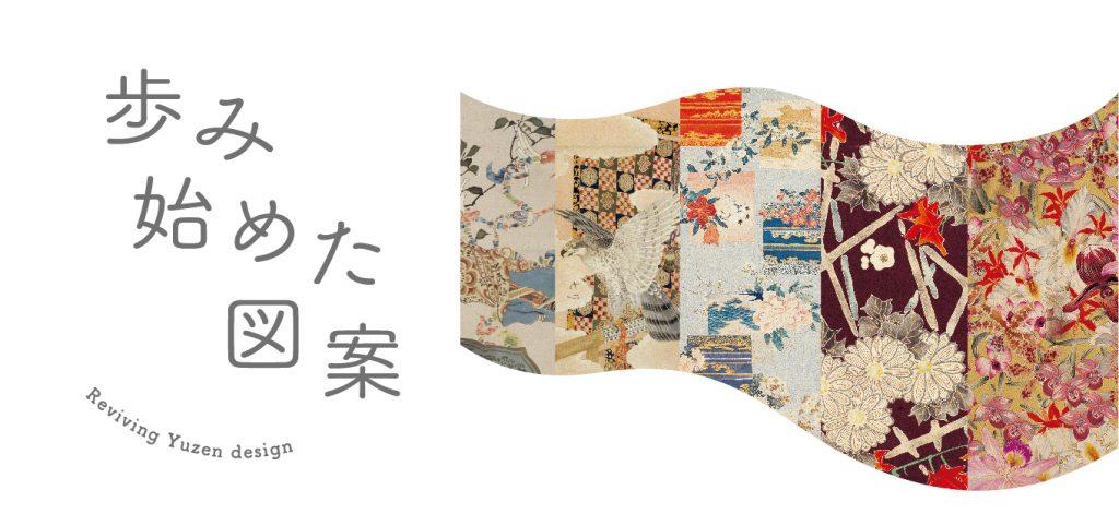 「歩み始めた図案 Reviving Yuzen design」千總ギャラリー