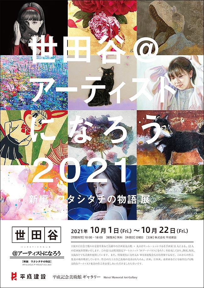 「世田谷@アーティストになろう2021 新編ワタシタチの物語展」平成記念美術館 ギャラリー