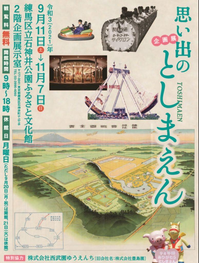 企画展「思い出のとしまえん」練馬区立石神井公園ふるさと文化館