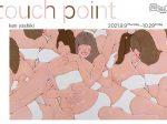 谷敷 謙 個展「touch point」ワコールスタディホール京都