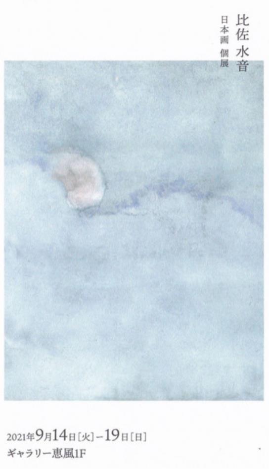 「比佐 水音 日本画 個展」ギャラリー恵風