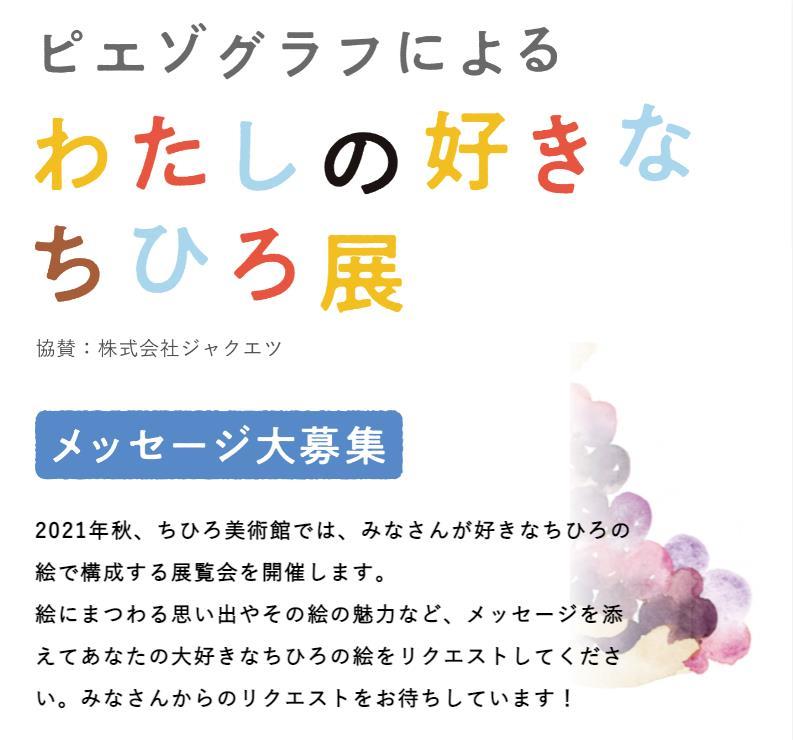 「ピエゾグラフによるみんなで選ぶわたしの好きなちひろ展」ちひろ美術館・東京