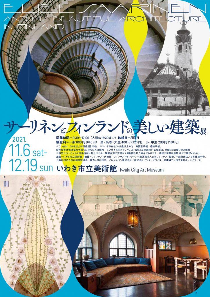企画展「サーリネンとフィンランドの美しい建築」いわき市立美術館
