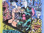 棟方 志功 「 花見の柵 」 板画 39.8×36.5