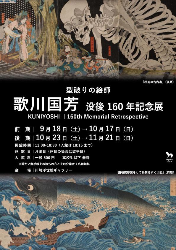「型破りの絵師 歌川国芳 没後 160 年記念展」川崎浮世絵ギャラリー