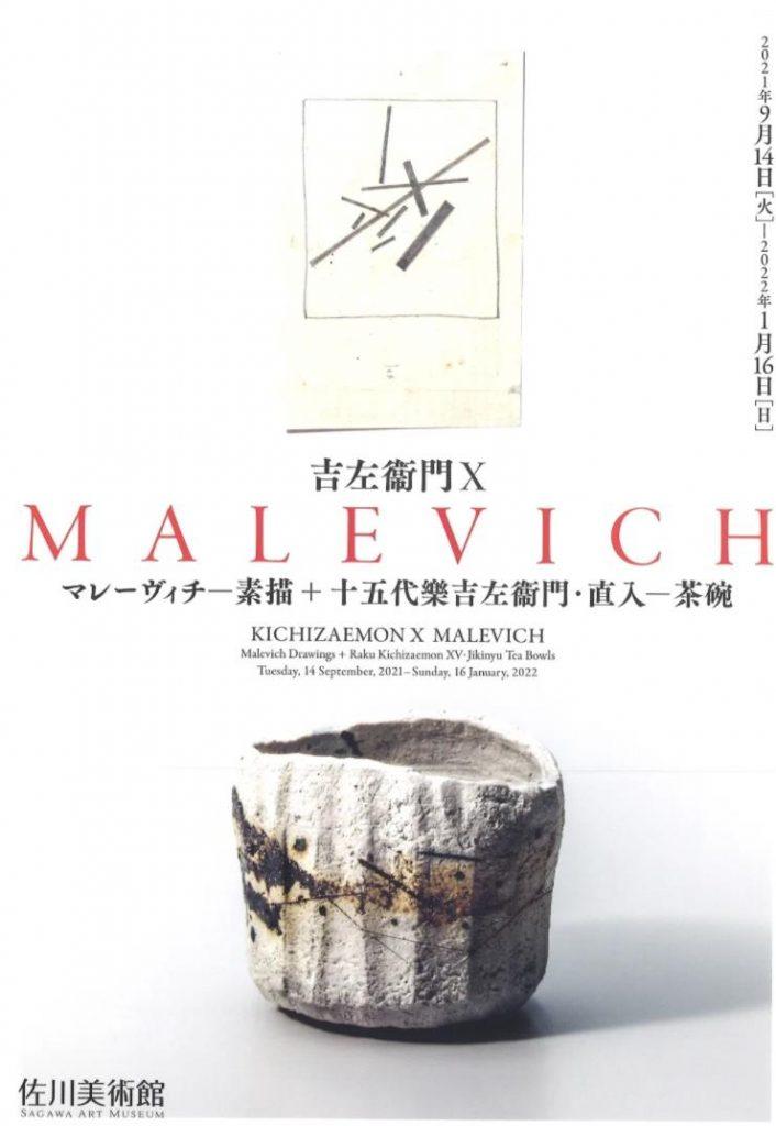 「吉左衞門X MALEVICH マレーヴィチ-素描+十五代樂吉左衞門・直入-茶碗」佐川美術館