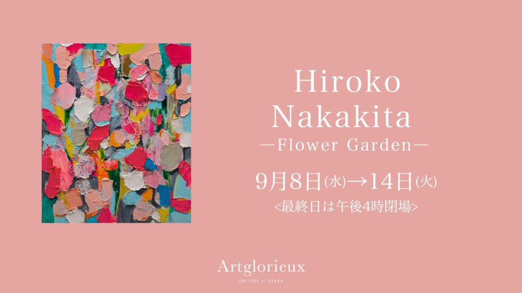 「Hiroko Nakakita ―Flower Garden―」大丸心斎橋店