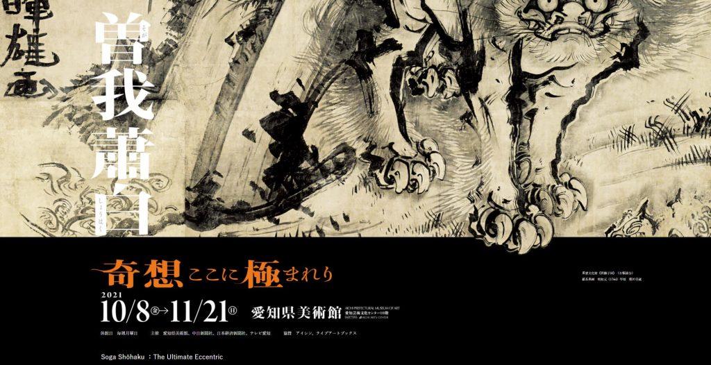 「曽我蕭白 奇想ここに極まれり」愛知県美術館