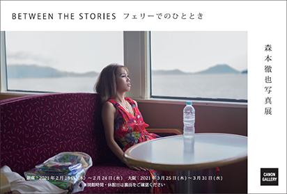 「森本 徹也 写真展:BETWEEN THE STORIES フェリーでのひととき」キヤノンギャラリー銀座