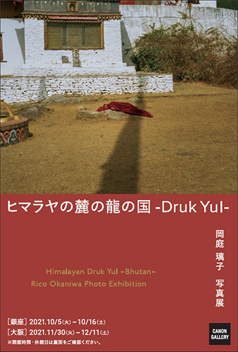 「岡庭 璃子 写真展:ヒマラヤの麓の龍の国 -Druk Yul-」キヤノンギャラリー銀座