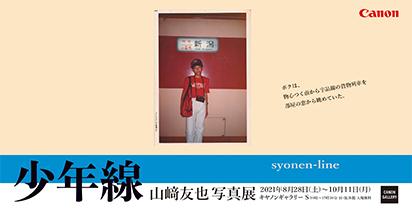 山﨑友也写真展「少年線(syonen-line)」キヤノンギャラリー S(品川)