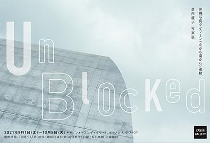 「沖縄写真タイフーン〈北から南から〉連動 奥西優子写真展:unblocked」キヤノンギャラリー S(品川)