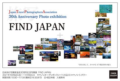 日本旅行写真家協会30周年記念写真展「FIND JAPAN」キヤノンギャラリー2(品川)