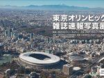 「東京オリンピック雑誌速報写真展」キヤノンギャラリー大阪