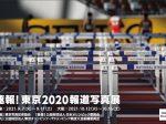 「速報!東京2020報道写真展」キヤノンギャラリー大阪