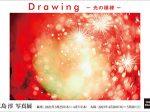 「三島 淳 写真展:Drawing ~光の模様~」キヤノンギャラリー大阪