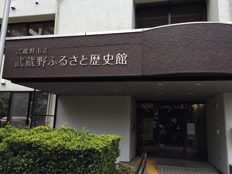 武蔵野市立武蔵野ふるさと歴史館-武蔵野市-東京都