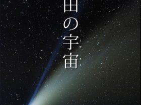 「秋田の宇宙-SORA-」大潟村干拓博物館
