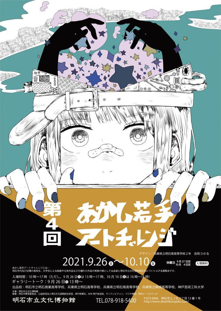 「第4回「あかし若手アートチャレンジ」」明石市立文化博物館