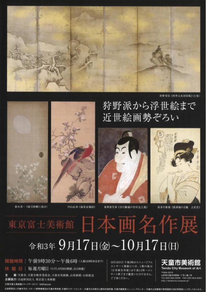 「東京富士美術館 日本画名作展」天童市美術館