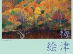「梅津五郎絵画展」白鷹町文化交流センター「あゆーむ」
