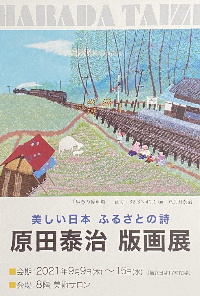 美しい日本 ふるさとの詩 原田泰治 版画展」東急吉祥寺店