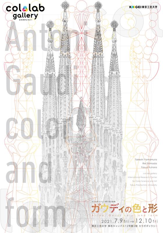 「カラボギャラリー第7回企画展-ガウディの色と形-」東京工芸大学カラボギャラリー
