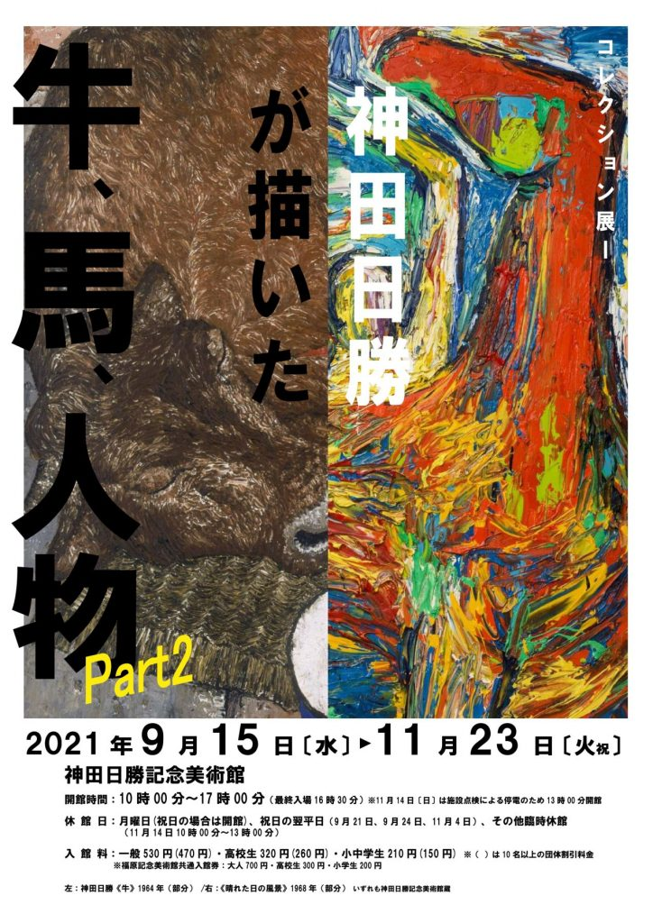 コレクション展Ⅰ「神田日勝が描いた牛、馬、人物 Part2」神田日勝記念美術館