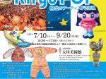 「Kiryu POP 桐生のアーティスト2021」大川美術館