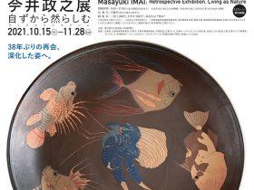 「𫝆井政之展―自ずから然らしむ」東広島市立美術館