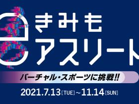 「きみも eアスリート!~バーチャル・スポーツに挑戦!!~」彩の国ビジュアルプラザ 映像ミュージアム