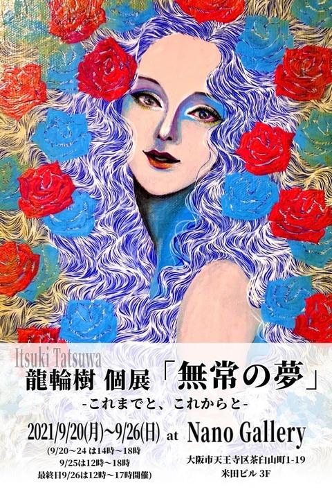 龍輪樹 個展「無常の夢」Nano Gallery