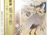 「奇才の絵師 張月樵 -彦根~京~名古屋への道-」彦根城博物館