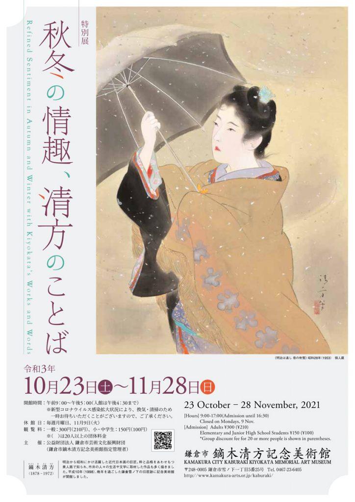 「秋冬の情趣、清方のことば」鎌倉市鏑木清方記念美術館