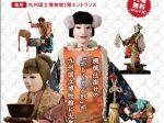 「日本のからくり人形展」九州国立博物館