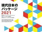 現代日本のパッケージ2021