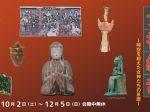 秋の特別展「女神繚乱‐時空を超えた女神たちの系譜‐」古代オリエント博物館