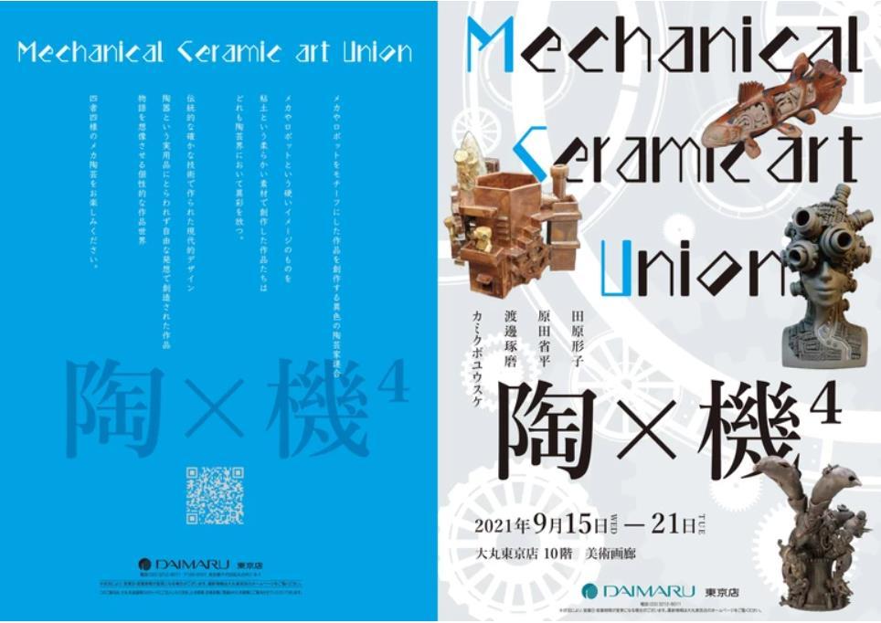 Mechanical Ceramic art Union 『陶×機⁴』大丸東京店