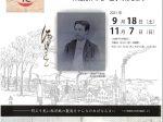 「渋沢栄一と近代製紙業 洋紙発祥の地・王子のはじまり」紙の博物館