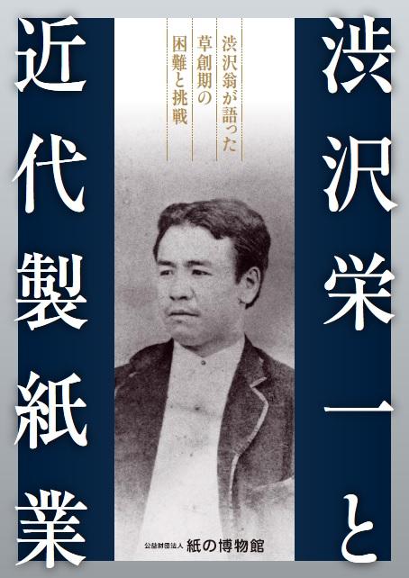王子製紙株式会社回顧談(渋沢栄一口述・校閲/大正3年)
