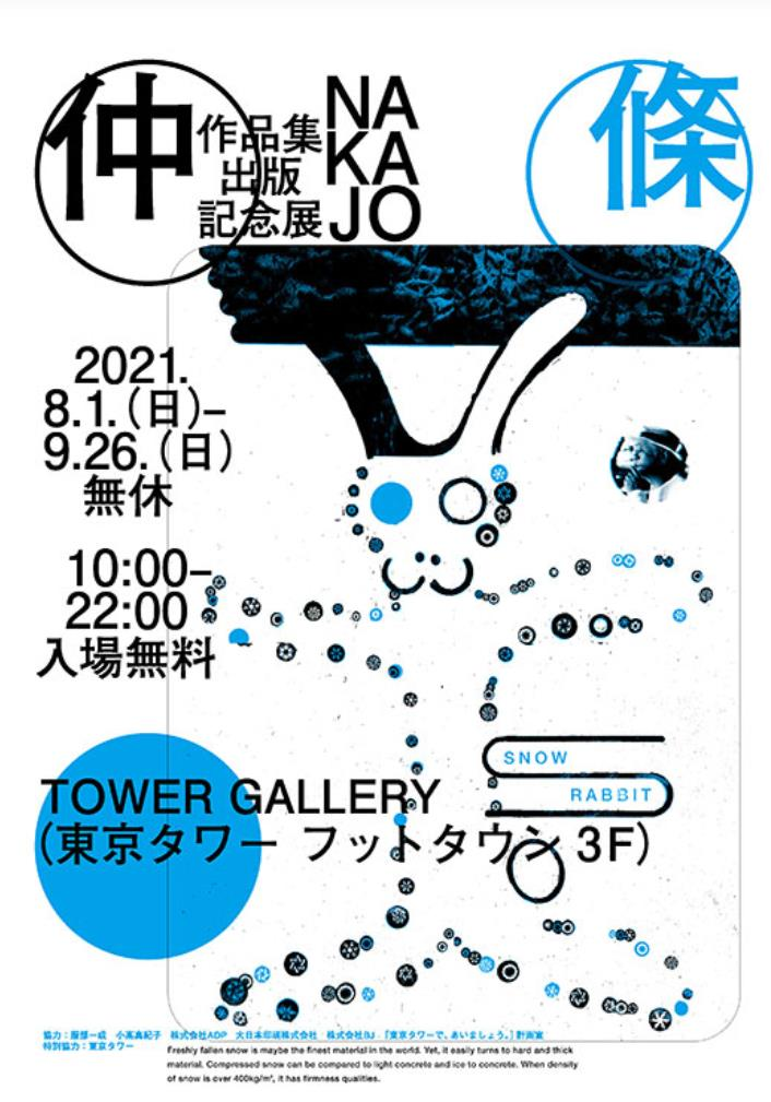 作品集出版記念展「仲條 NAKAJO」東京タワー