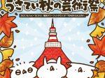 「東京タワー × うさぎ帝国 うさてい秋の芸術祭」東京タワー