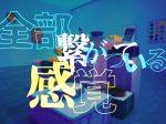 「村田沙耶香のユートピア_〝正常〟の構造と暴力ダイアローグ デヴィッド・シュリグリー ≡ 金氏徹平」GYRE GALLERY
