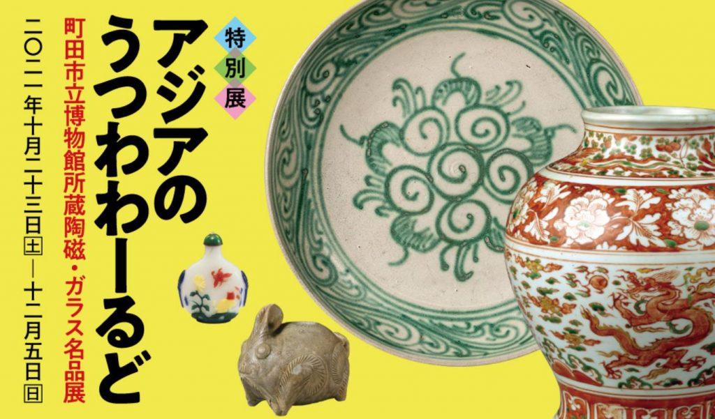 「アジアのうつわわーるど―町田市立博物館所蔵陶磁・ガラス名品展―」五島美術館