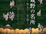 企画展「武蔵野の名所」武蔵野市立武蔵野ふるさと歴史館