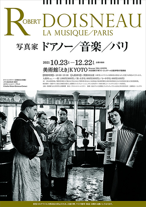 企画展「写真家ドアノー/音楽/パリ」美術館「えき」KYOTO